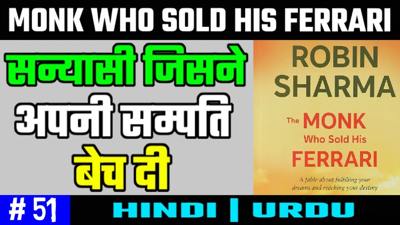 The Monk Who Sold His Ferrari By Robin Sharma In Hindi 7