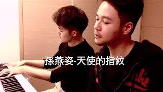 孫燕姿-天使的指紋 Cover by 吳仲強 feat.Shawn