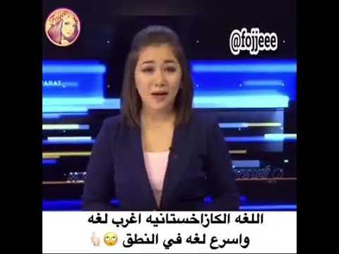 Kazakhstan funny language