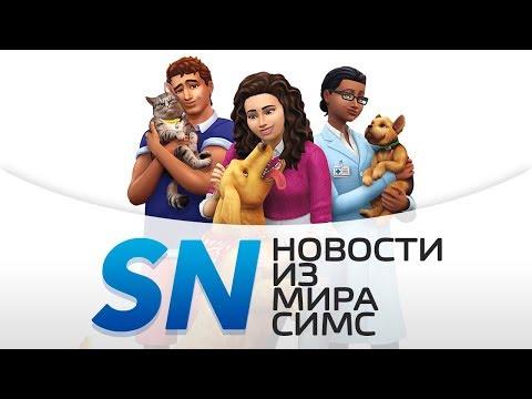 #SIMSNEWS | Кошки и собаки!
