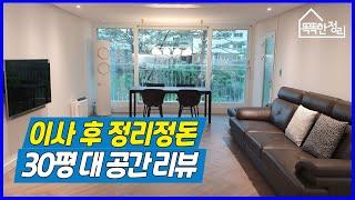 30평 이사후정리 공간 정리 컨설팅 리뷰