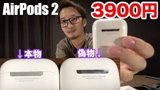 $30 Perfect FAKE AirPods 2 Review!!😎😎