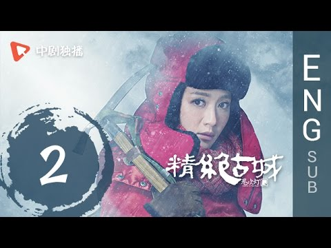Candle in the Tomb  02 | ENG SUB 【Joe Chen、Jin Dong】