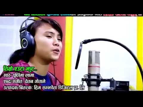 पुर्णिमा लामाको मन छुने गीत Timro euta jhutle mero by Purnima lama