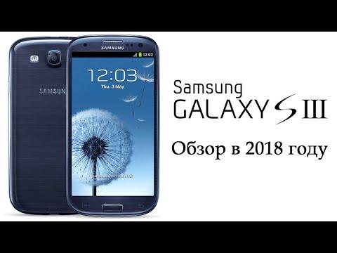 Обзор Samsung Galaxy S3 в 2018 году