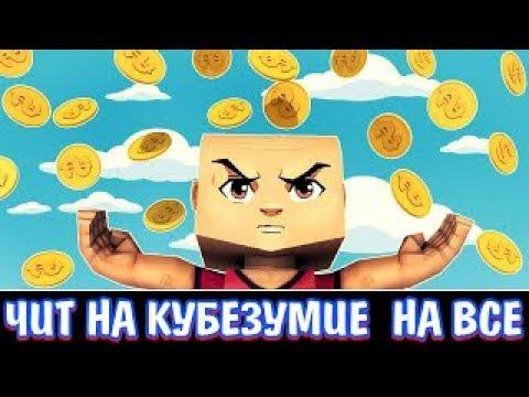 ЧИТ НА ИГРУ КУБЕЗУМИЕ 2!