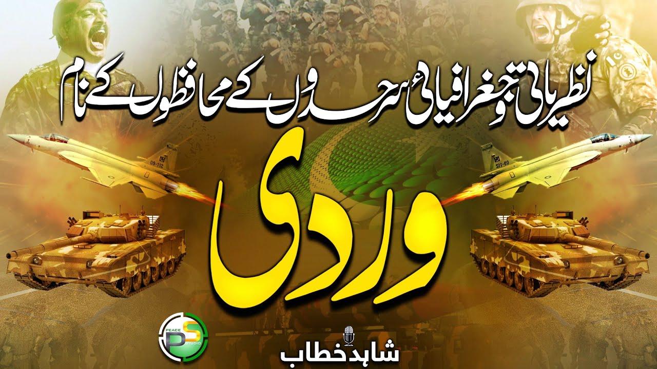 Download Super Hit Tarana - Wardi - Shahid Khattab - Peace Studio