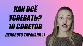 видео 10 Советов по тайм-менеджменту