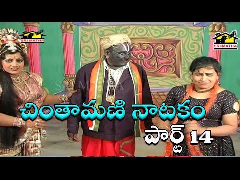 Chintamani Natakam Part 14 ll  Comedy Natakam ll Musichouse27