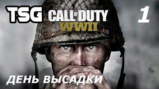 Прохождение Call of Duty: WW2  — Часть 1: День высадки