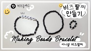 비즈공예 - 이니셜 비즈팔찌 만들기 bracelet |…