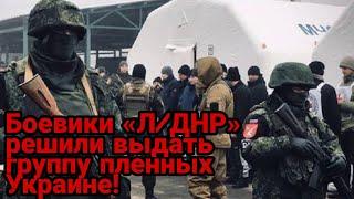 Боевики «Л/ДНР» в одностороннем порядке решили выдать группу пленных Украине!