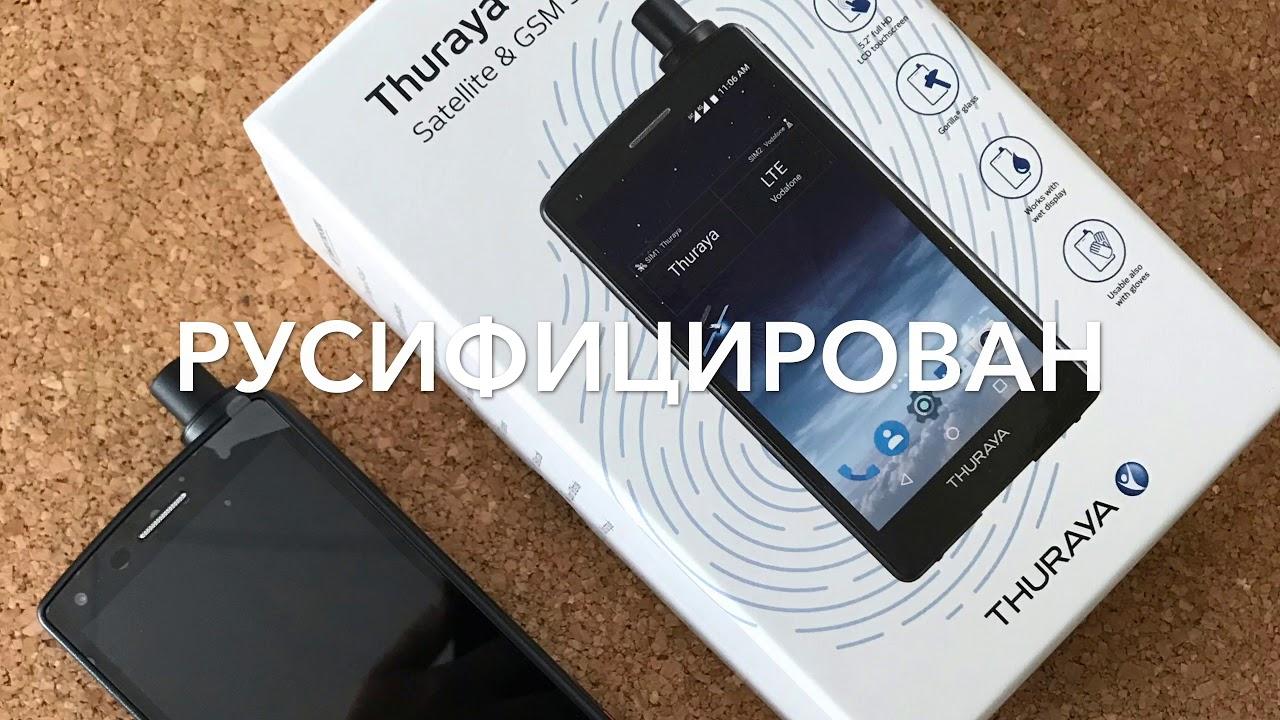 THURAYA X5-TOUCH Спутниковый телефон
