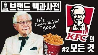 KFC(Kentucky Fried Chicken)의 과거와 현재에 대해 알아보자 2편[브랜드 스토리]