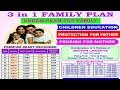 LIC COMBINATION PLAN -7 || LIC  3 IN 1 FAMILY PLAN || LIC COMBINATION PLAN 2018