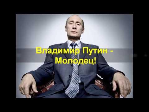 """ВЛАДИМИР ПУТИН МОЛОДЕЦ!!!"" Клип песни к 65-ю Президента России!!!"