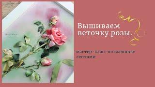 вышивка лентами. Вышиваем розу лентой 13 мм