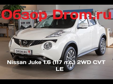 Nissan Juke 2017 1.6 117 л.с. 2WD CVT LE видеообзор