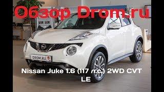 видео Nissan Juke 2015: обзор, фото, характеристики, цена