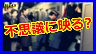 【海外の反応】中国人観光客から見た『日本の変なところ7つ』が海外で話...