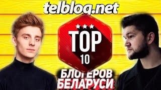 ТОП 10 Белорусских блогеров на YouTube / 2021