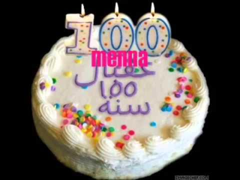 عيد ميلاد منه كل سنه وانتى طيبه كريم الحسينى
