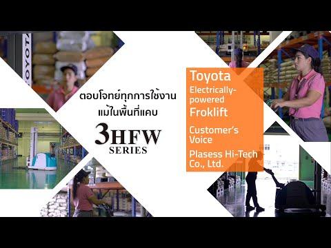 Toyota 3HFW / Plasess Hi-tech Co., Ltd. ーToyota Material Handling (Thailand)ー