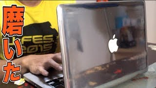 MacBookPro5時間ピカピカに磨いた!!【パソコン】 PDS パソコン 検索動画 14