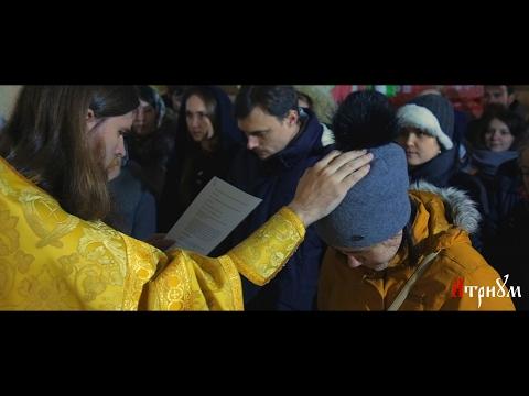 Чин присоединения к Православию из пятидесятничества