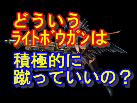 【モンハンクロス 攻略】 ライトボウガン装備 どういうライトボウガンは積極的に蹴っていけばいいのか? MHX