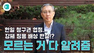 [JPN SUB] 한일 청구권 협정!? 강제징용 배상 판결!? 모르는 거 다 알려줌 / 비디오머그
