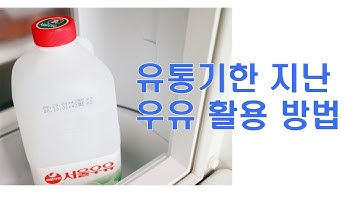유통기한 지난우유 활용법 공개! [6가지]