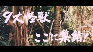 ゴジラ・ミニラ・ガバラ オール怪獣大進撃