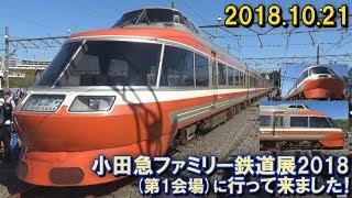 小田急ファミリー鉄道展2018(第1会場)に行って来ました!2018.10.21