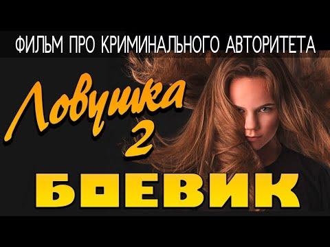 Захватывающее кино про сыщиков - Ловушка / Русские боевики 2020 новинки