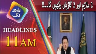 News Headlines | 11:00 AM | 20 August 2018 | Lahore Rang