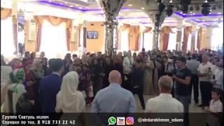 Группа Савтуль ислам на свадьбе в зале торжеств Россия. Провожаем жениха и невесту в семейную жизнь