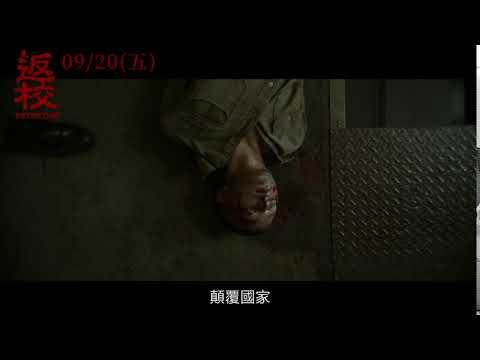 電影《返校》 驚悚篇 9/20(五)全台上映