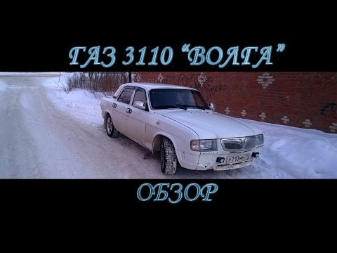 "ГАЗ 3110 ""Волга"""
