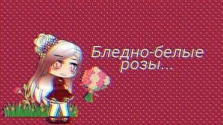 Клип Бледно-белые розы l Gacha Life l Elis Tyan