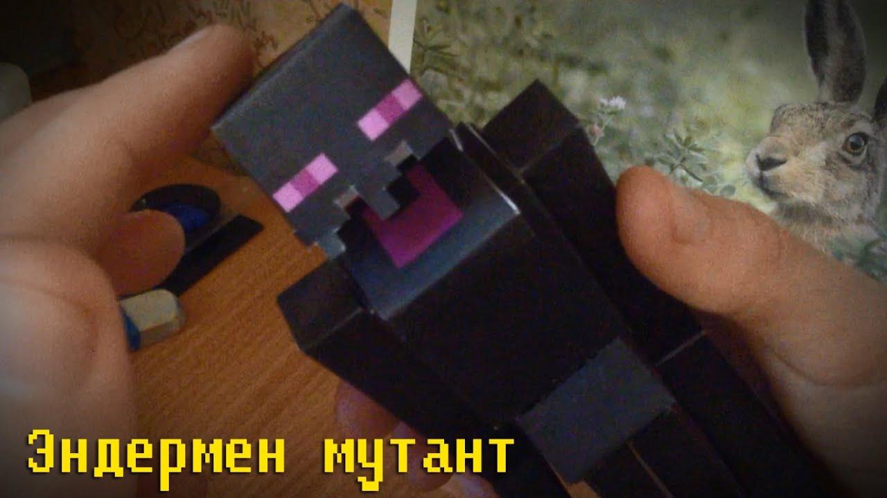 Схема скелета мутанта