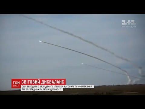 ТСН: США готуються розірвати ракетний договір з РФ