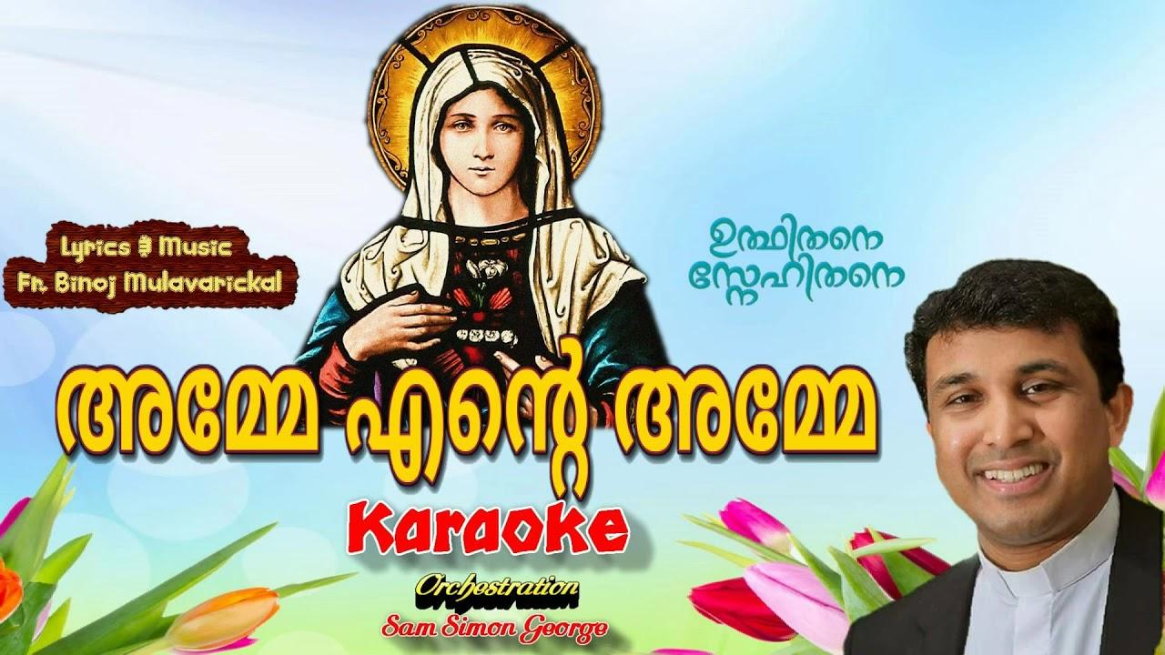 Amme Ente Amme Udhithane Snehithane Ft Fr Binoj Kester New 2017 Mother Mary Song Malayalam Youtube