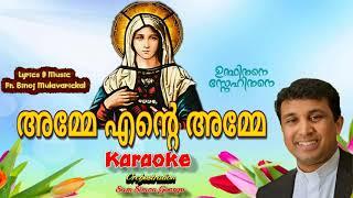 Amme Ente Amme Karaoke Fr. Binoj Mulavarickal New Mariyan Karaoke Song Malayalam