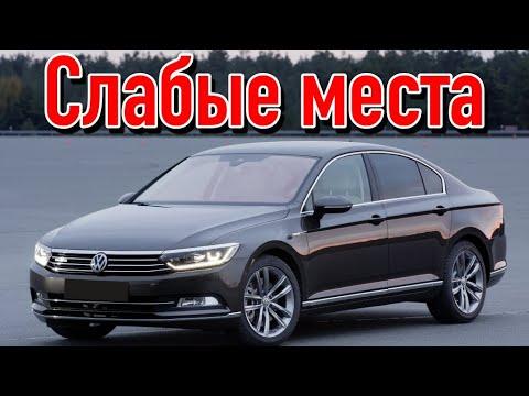 Volkswagen Passat B8 недостатки авто с пробегом | Минусы и болячки Фольксваген Пассат Б8