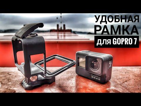 Другая рамка The Frame | Аксессуары для экшн камеры ГоуПро 7 | GoPro 7 Hero Black