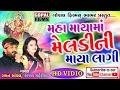Mahamaya Ma Meldi Ni Maya Lagi | Gaman Santhal & Kajal Maheriya | Latest Full HD Nonstop Garba 2017