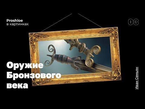 Оружие Бронзового века. Иван Семьян