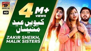 Kiwen Eid Manesan   Zakir Sheikh   Malik Sisters   Latest Saraiki & Punjabi Songs   Tp gold