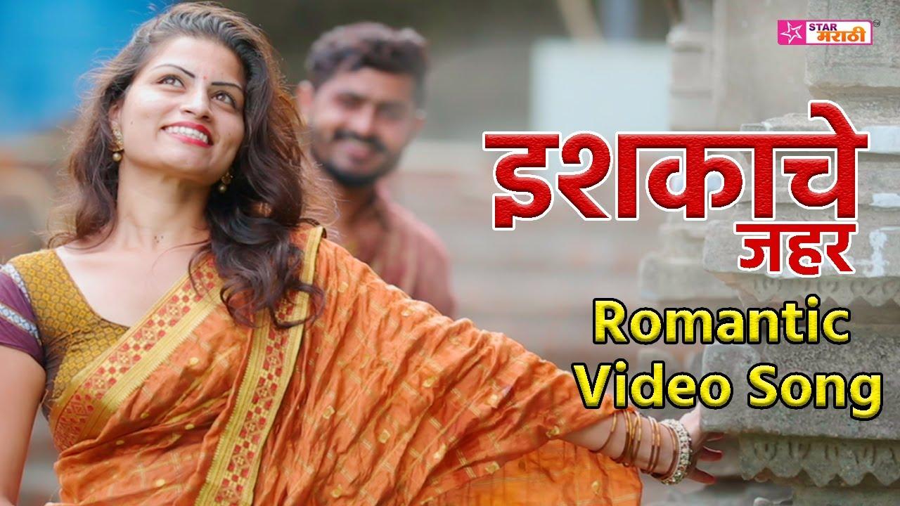इशकाचे जहर | Ishqache Jaher | Latest Marathi Song | Star Marathi
